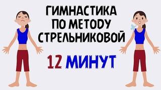 Дыхательная гимнастика Стрельниковой, комплекс за 12 минут.