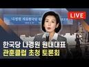 [라이브] 한국당 나경원 원내대표 관훈클럽 초청 토론회/ 연합뉴스TV (YonhapnewsTV)