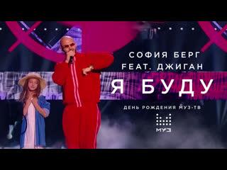 София Берг feat. Джиган - Я буду (День Рождения МУЗ-ТВ в Кремле) Live