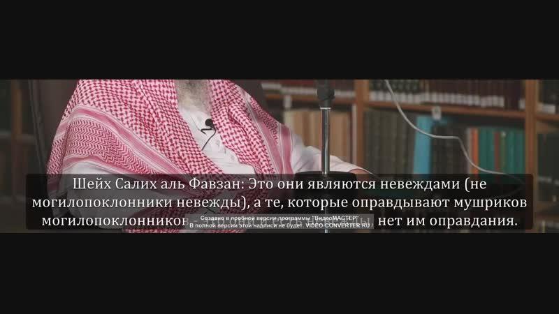 шейх Салих аль Фавзан Кто оправдывает мушриков джахиль нет ему оправдания