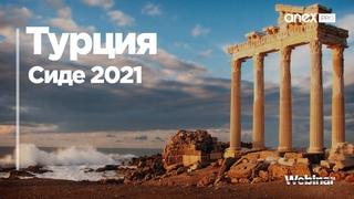 Турция 2021. Сиде