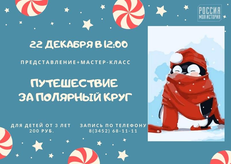 Топ мероприятий на 20 — 22 декабря, изображение №39