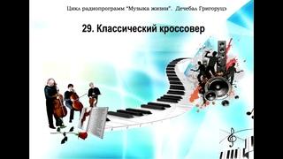 29. Классический кроссовер. Программа Дечебала Григоруцэ