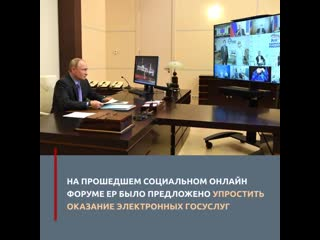 Владимир Путин поддержал целый ряд инициатив, которые должны упростить жизнь людей