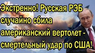 Невероятно! Американский вертолёт попал под горячую руку России - Штаты не ожидали!