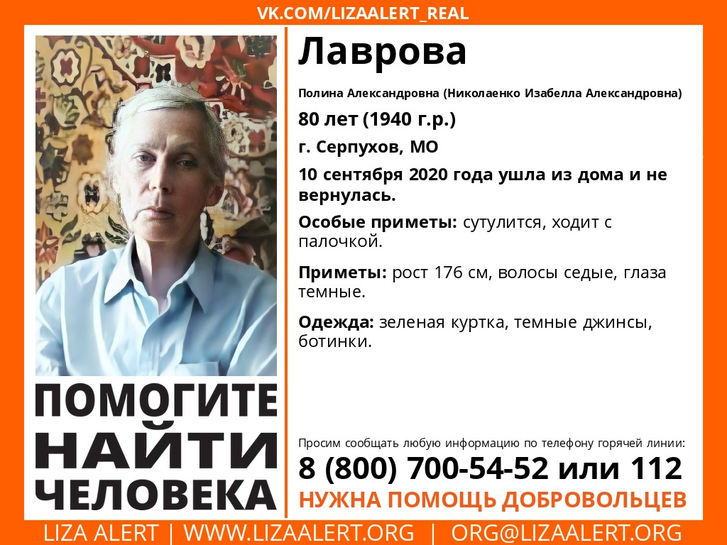 Внимание! Помогите найти человека! Пропал #Лаврова Полина Александровна (Николаенко Изабелла Александровна), 80 лет, г