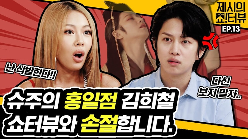 Jessi's Show terview Ep 13 with Kim Heechul
