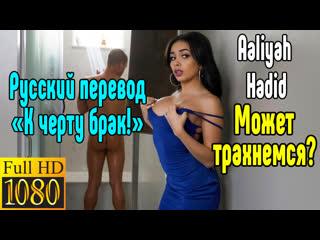Aaliyah Hadid измена секс большие сиськи blowjob sex porn mylf ass  Секс со зрелой мамкой секс порно эротика sex porno milf braz