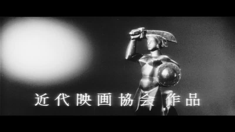 Женщина демон Demon woman Onibaba 1964