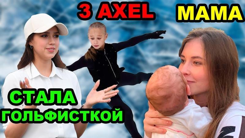 Алина Загитова стала ГОЛЬФИСТКОЙ. Вероника Жилина исполнила 3-й Аксель. Юлия Липницкая стала МАМОЙ