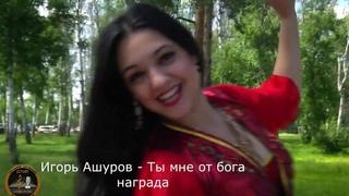 Игорь Ашуров Ты мне от бога награда - Премьера - Хит 2020