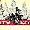 ATV Шатура