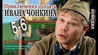 Приключения солдата Ивана Чонкина 5 6 серия Военная комедия