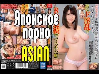 Sachiko Большие сиськи измена секс большие сиськи blowjob sex porn mylf ass  Секс со зрелой мамкой секс порно эротика sex porno