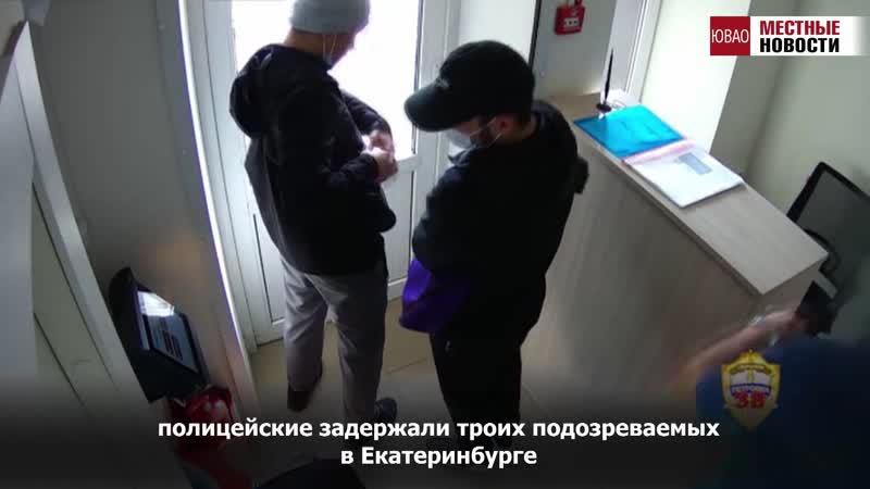 Полиция Кузьминок задержала скрывавшихся в Екатеринбурге грабителей