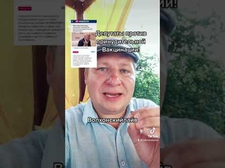 Депутат Грешневиков против принудительной вакцинации!