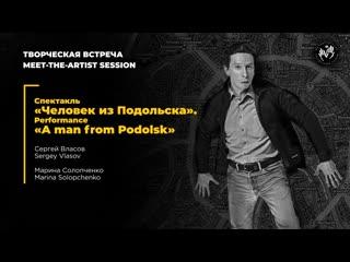 Творческая встреча с командой спектакля «Человек из Подольска»