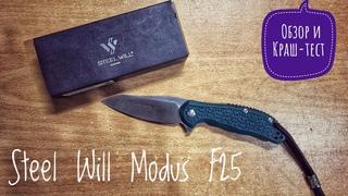 Складной нож Steel Will Modus F25. Обзор и Краш-тест. Проект Союз Спасения.