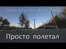 Дорога от лыжной базы до Восточки.