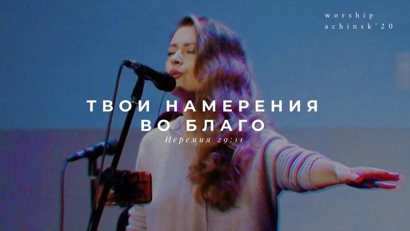 Твои намерения во благо Поклонение по Слову Иер 29 11 13 2 06 20 l Прославление Ачинск