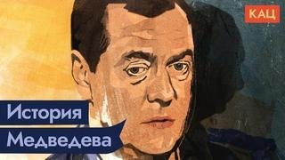 Медведев. Был у нас такой президент / @Максим Кац