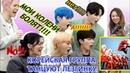 Корейская Группа WEi Танцуют ЛЕЗГИНКУ! 그룹 위아이와 인터뷰 - КореянкаMinkyungha경하