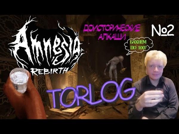 Amnesia Rebirth Прохождения №2 Доисторические алкаши