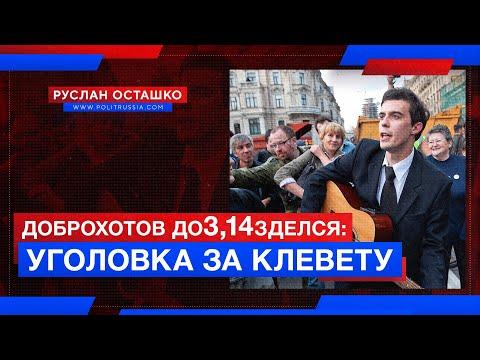 Доброхотов до3 14зделся уголовка за клевету Руслан Осташко