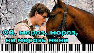 Ой, мороз, мороз / русская народная песня