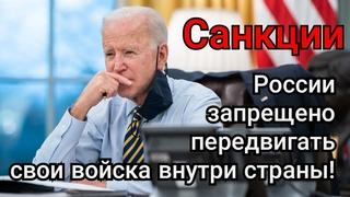 Президент СШАДжо Байденподписал указ о введении новых санкций против России.
