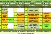 Расписание тренировок на следующую неделю с 24 по 30 АВГУСТА