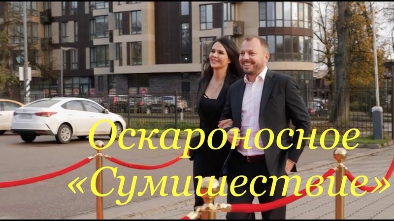 Оскароносное Сумишествие со Дня рождения Ярослава Сумишевского