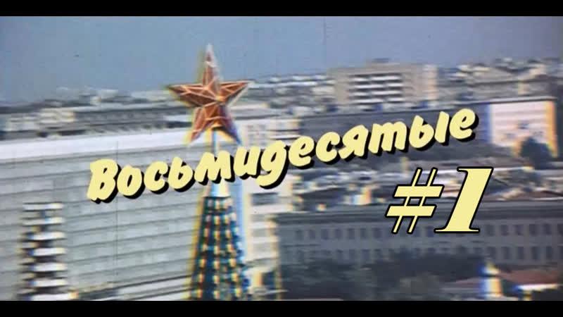 Восьмидесятые 1 серия HD