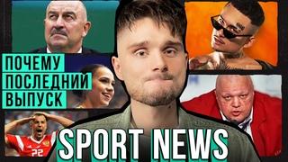 Sport News #7   Бег с гробами, ЕВРО-2020. ПОСЛЕДНИЙ ВЫПУСК