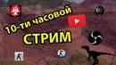 10 ТИ ЧАСОВОЙ СТРИМ CS 1 6 CS S CS GO GTA5 PLAGUE INC