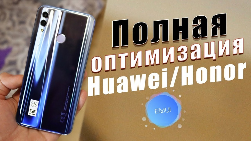 ПОЛНАЯ ОПТИМИЗАЦИЯ Huawei/Honor В 2 КЛИКА на Оболочке EMUI