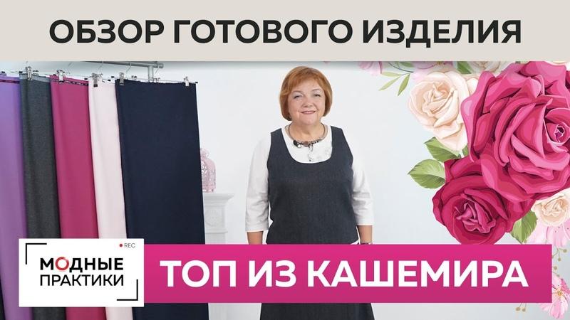 Топ из кашемира на подкладке. Обзор готового изделия от Ирины Михайловны. Обновляем зимний гардероб.