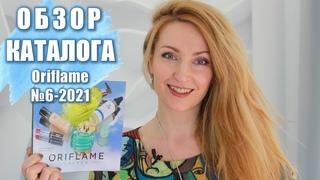 БОЛЬШОЙ ОБЗОР КАТАЛОГА Oriflame №6-2021
