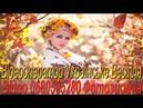 3 Весілля 2021 рік 0680595280 Українські Весільні Пісні 2021 рік Весільна Жива Музика 2021 рік