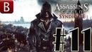 Прохождение Assassins Creed Syndicate➤11часть 8 СТРАННАЯ ПАРОЧКА