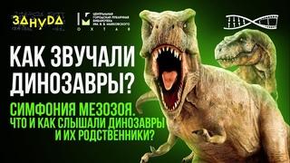 Симфония мезозоя. Что и как слышали динозавры и их родственники?