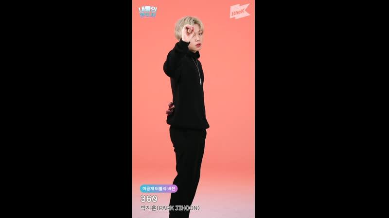 [미공개] 섹시 터틀넥 윙옵😉 (내돌의 온도차 터틀넥ver.) | Park Jihoon (박지훈) - 360 | 내돌의 온도차 | GAP CRUSH
