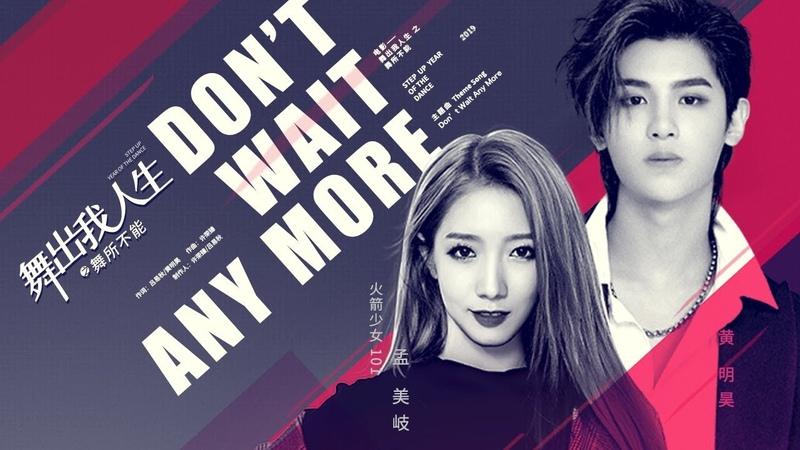 【孟美岐/黄明昊Justin】Don't Wait Any More(电影《舞出我人生之舞所不能》 主题曲)MV