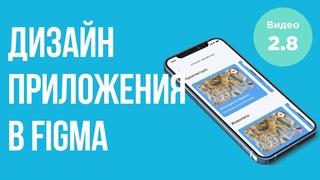 Проектирование и дизайн мобильного приложения в Figma Дизайн #8