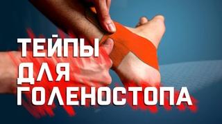 Защищаем и укрепляем голеностоп с помощью тейпов