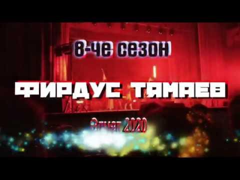 Фирдус Тямаев Супер Шоу 8-че сезон Әлмәт 02.2020 1-че көн