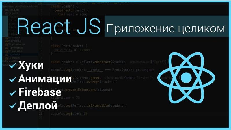 React JS Приложение целиком Контекст Хуки Анимации Деплой