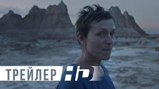 Земля кочевников   Официальный трейлер   HD