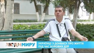 Голова оторванная лежала, гремели взрывы, - страшно! - воспоминания переселенца с Донбасса