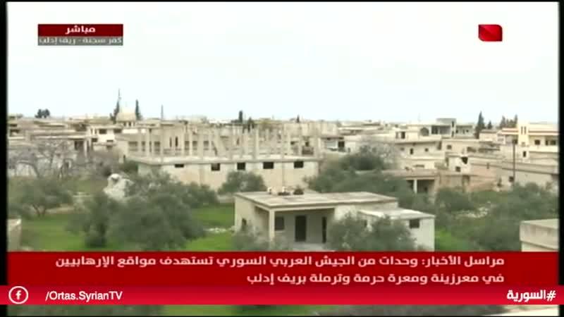 مراسل الأخبار جعفر يونس من كفر سجنة بريف إدلب 24 02 2020